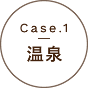Case.1 | 温泉