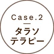 Case.2 | タラソセラピー