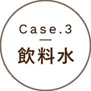 Case.3 | 飲料水