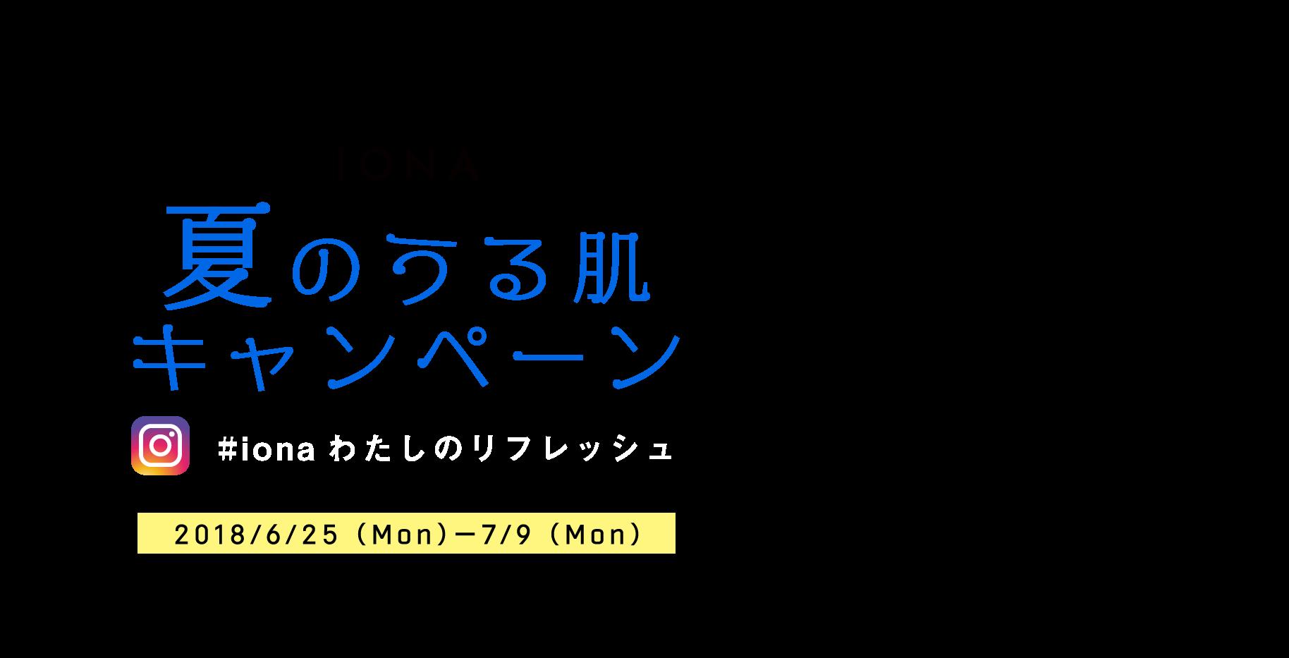 IONA夏のうる肌キャンペーン2018/6/25(MON)-7/9(MON)